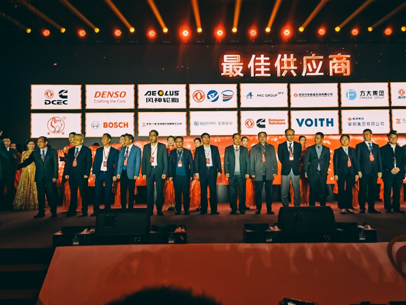 Dongfeng Trucks Annual Supplier Conference 2021